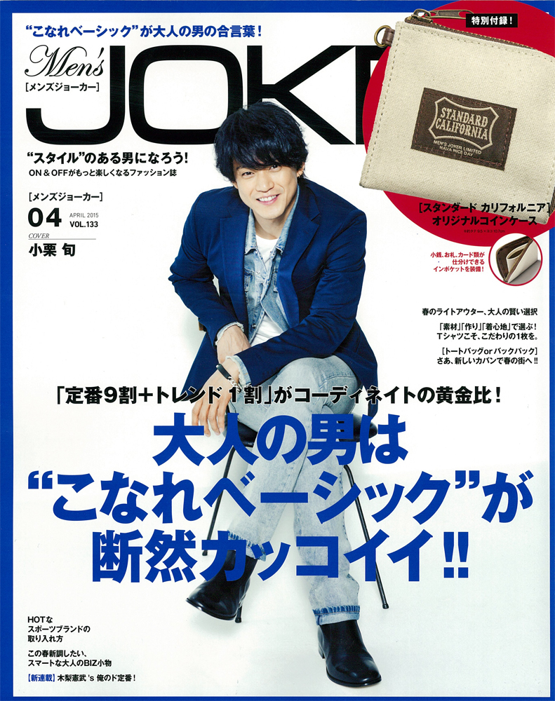 Men's JOKER 4月号掲載