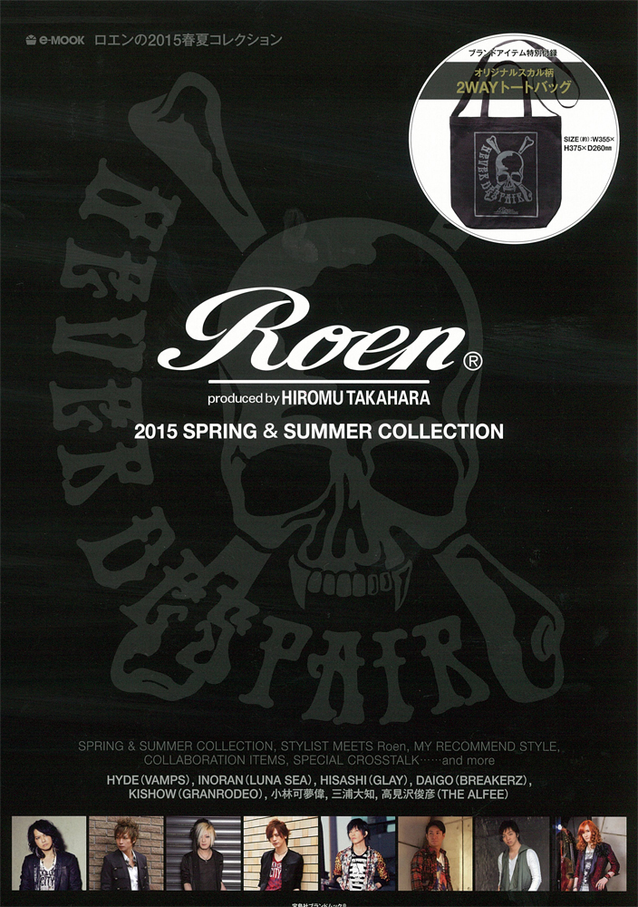Roen produced by HIROMU TAKAHARA 2015 SPRING&SUMMER COLLECTION 掲載