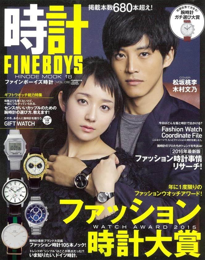 FINEBOYS時計 Vol.09 掲載