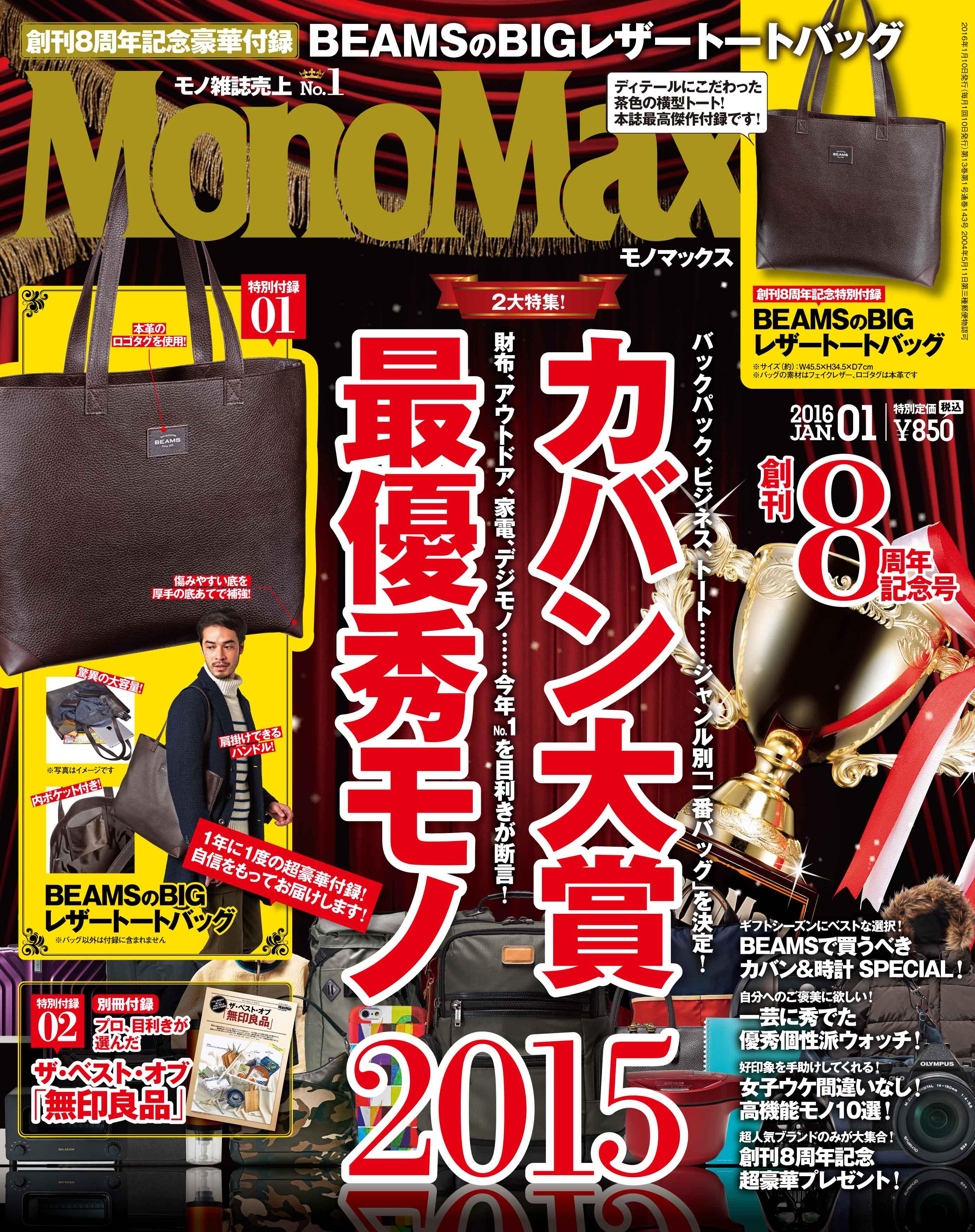 MonoMax 1月号掲載
