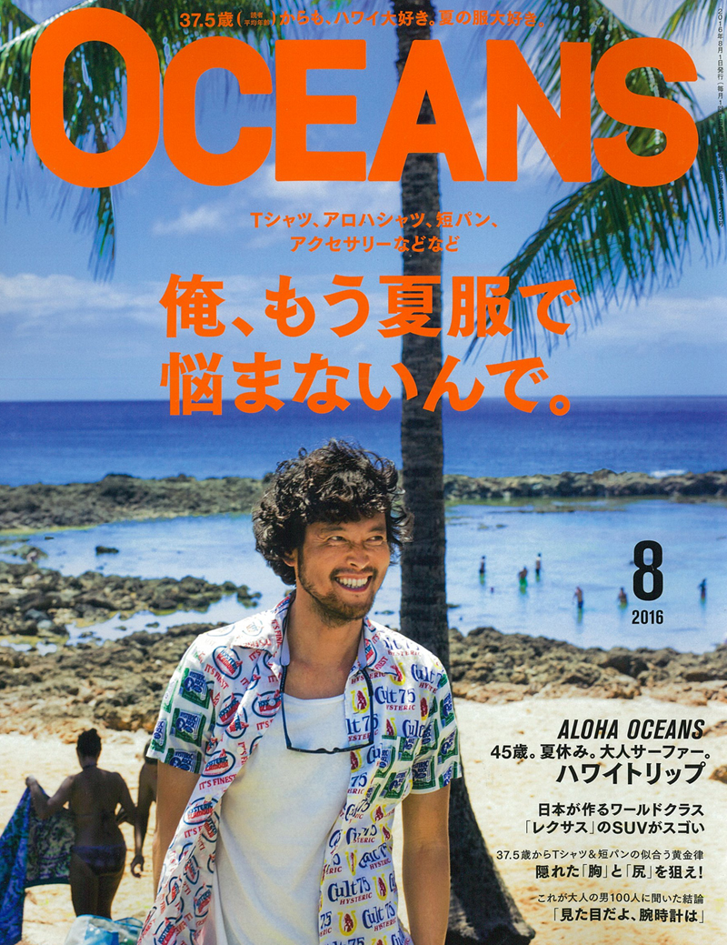 OCEANS8月号掲載