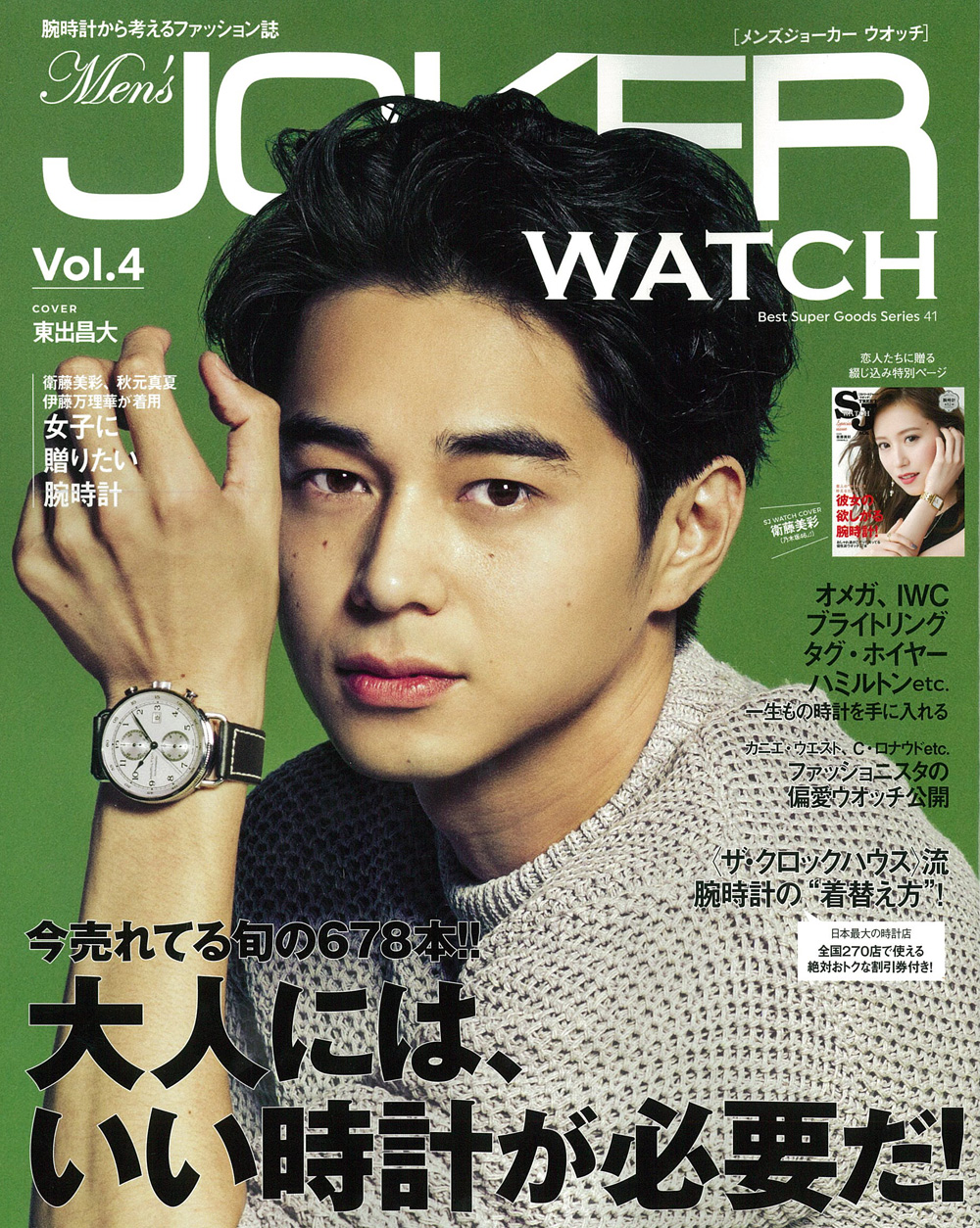 Men's JOKER watch Vol.4 掲載