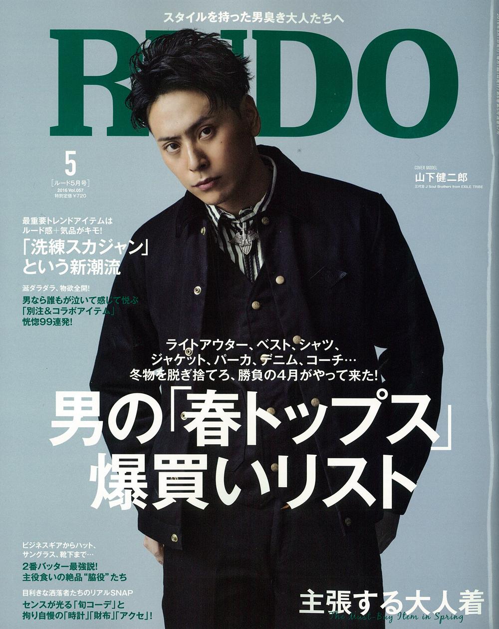 RUDO 5月号掲載
