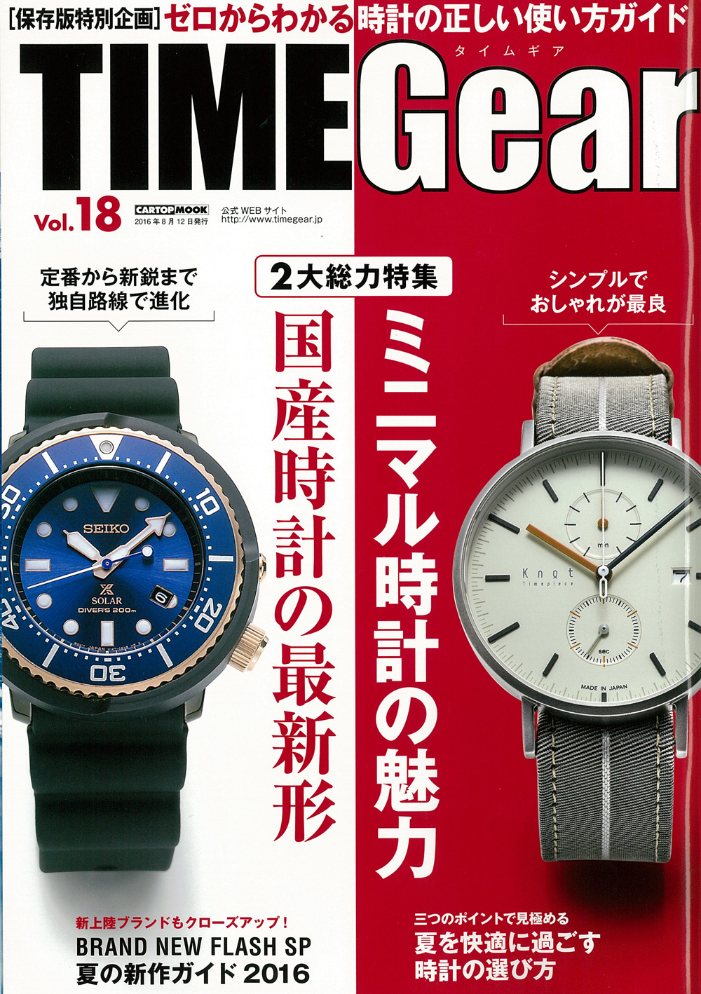 TimeGear Vol.18掲載