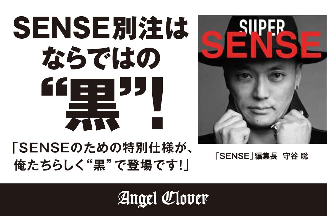 雑誌SENSEとのコラボウオッチ発売決定!