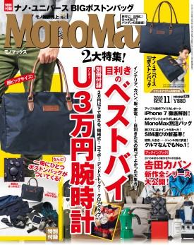 Monomax12月号 掲載