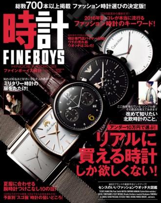 FINEBOYS時計 掲載