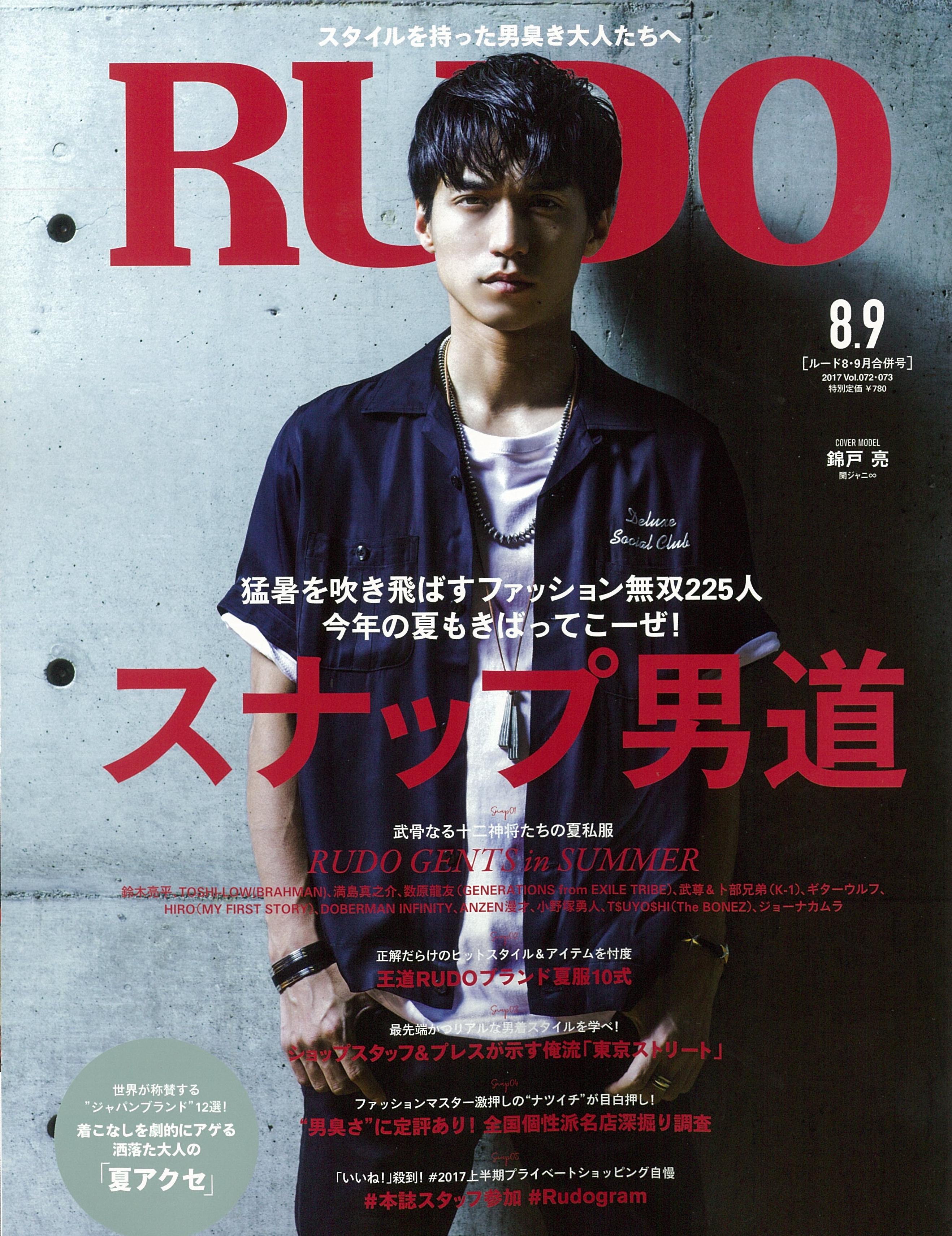 RUDO 8・9月号併合 掲載