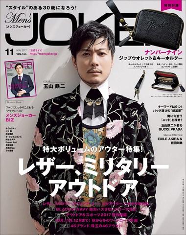 Men's JOKER 11月号 掲載