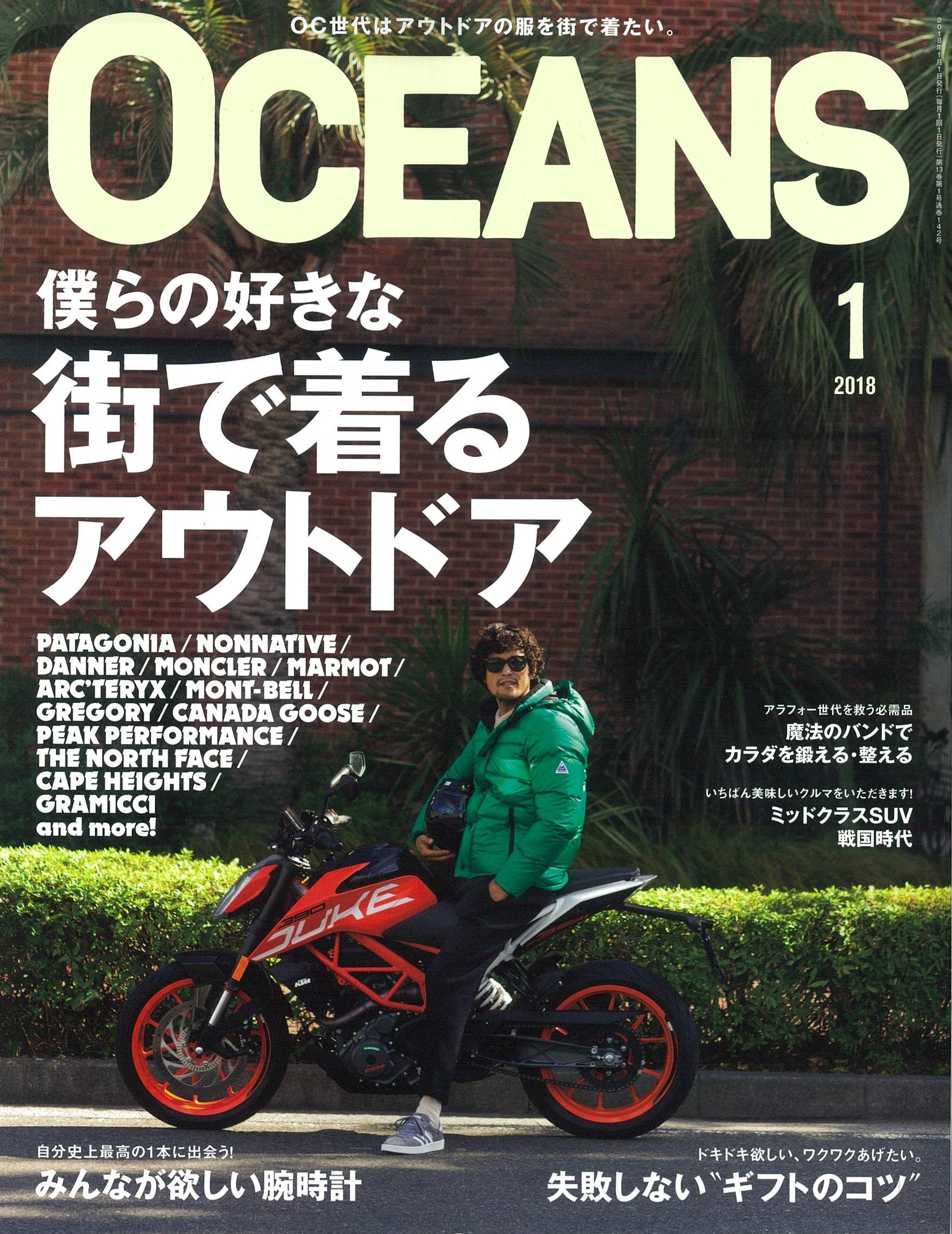 OCEANS 1月号 掲載