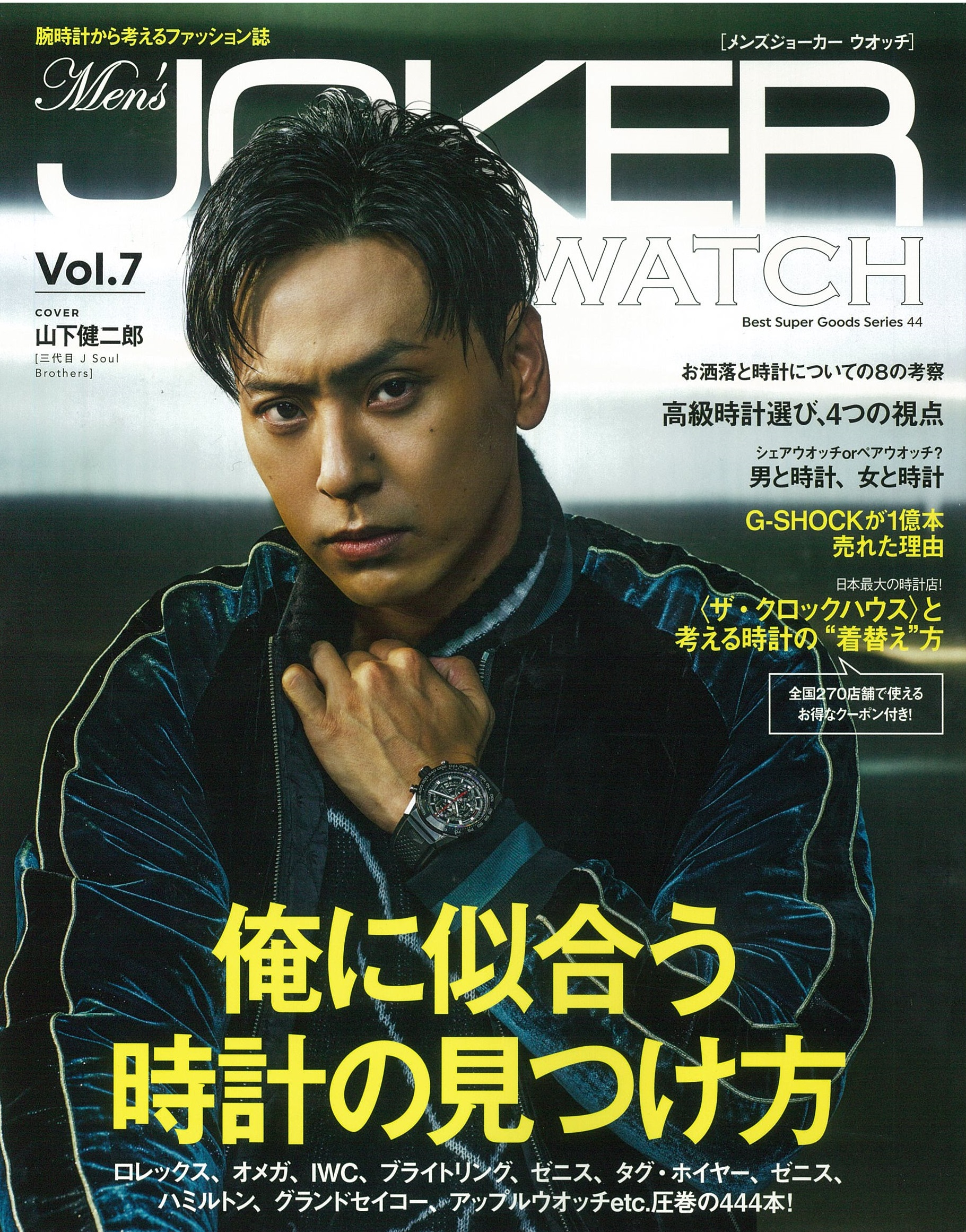 Men's JOKER WATCH Vol.7 掲載