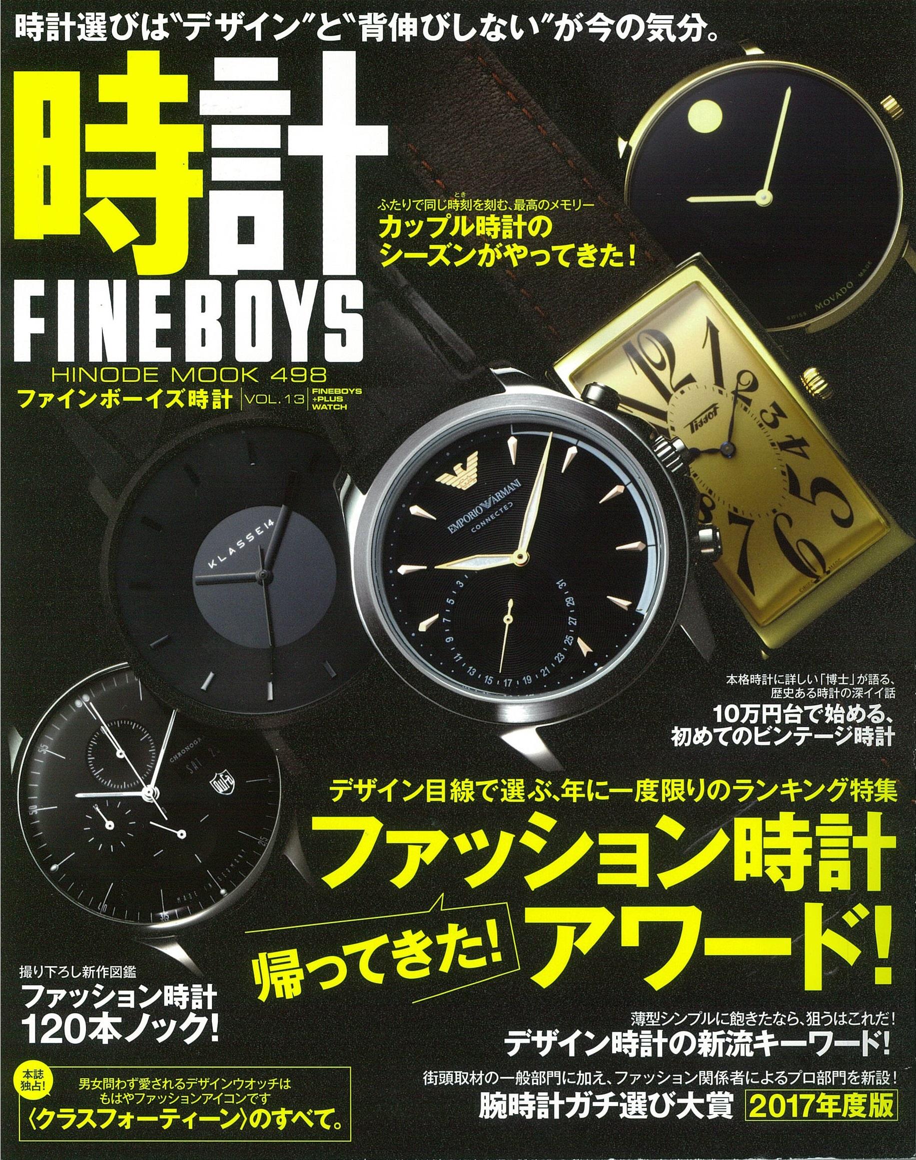 FINEBOYS時計 VOL.13 掲載