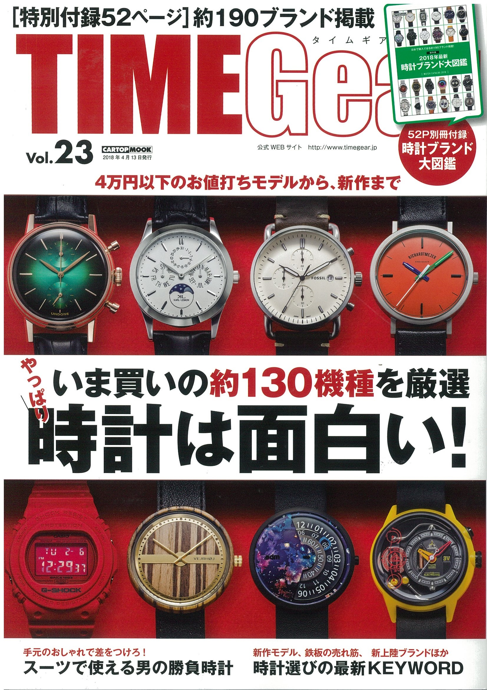 TIME Gear vol.23 掲載