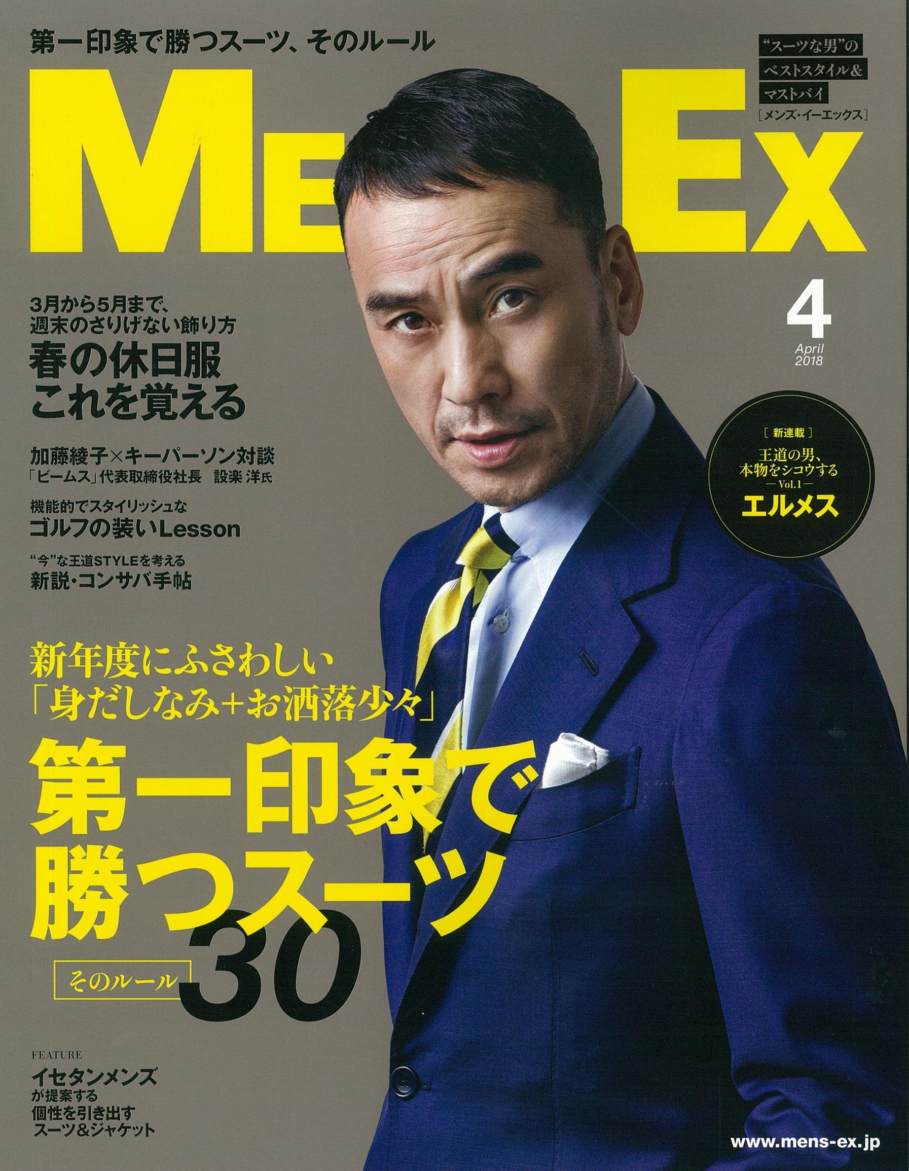 Men's EX 4月号 掲載