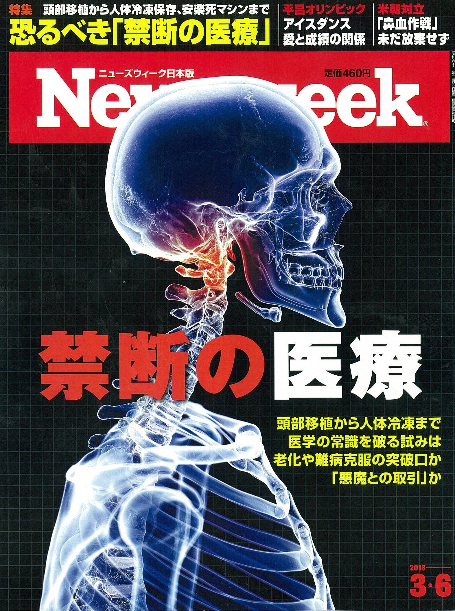 Newsweek 4月 掲載