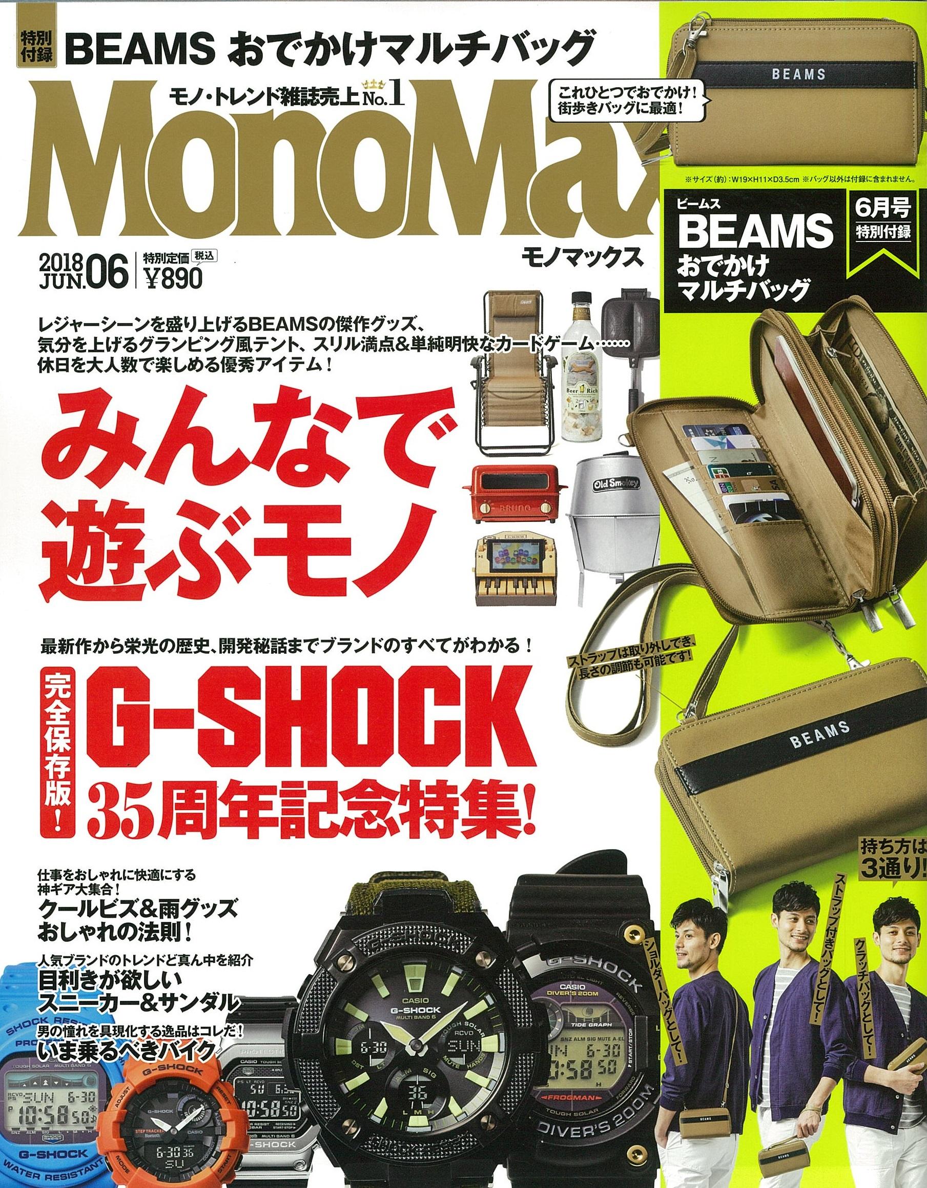 MonoMax 6月号 掲載