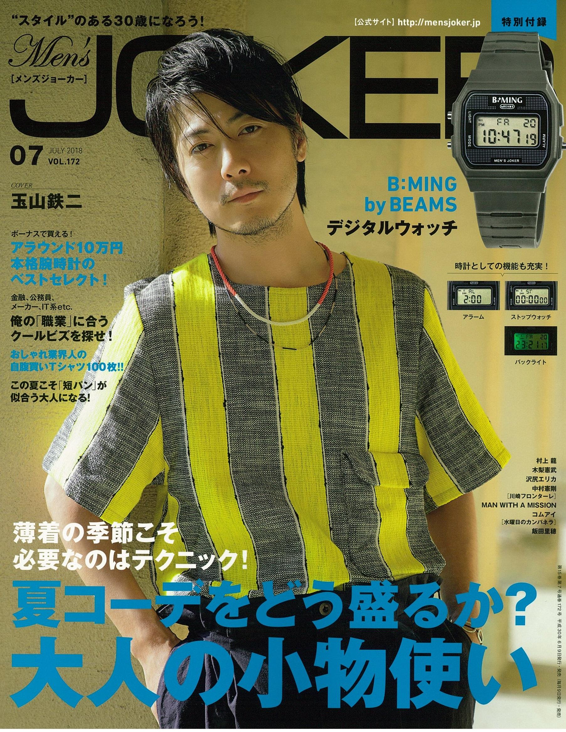Men's JOKER 7月号 掲載