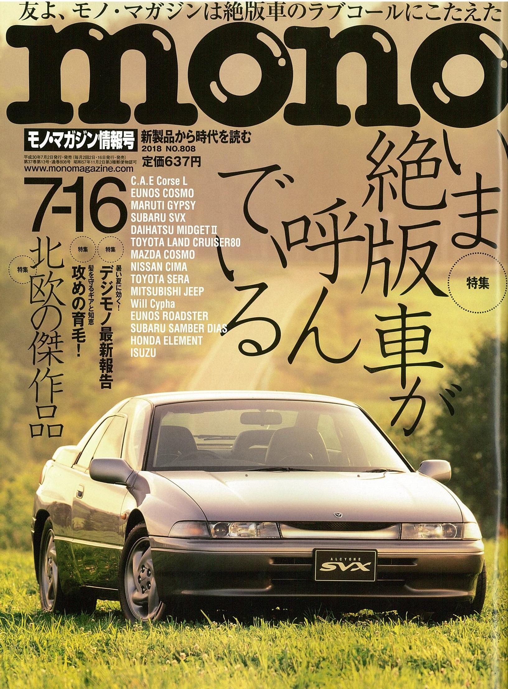 monomagazine NO.808 掲載