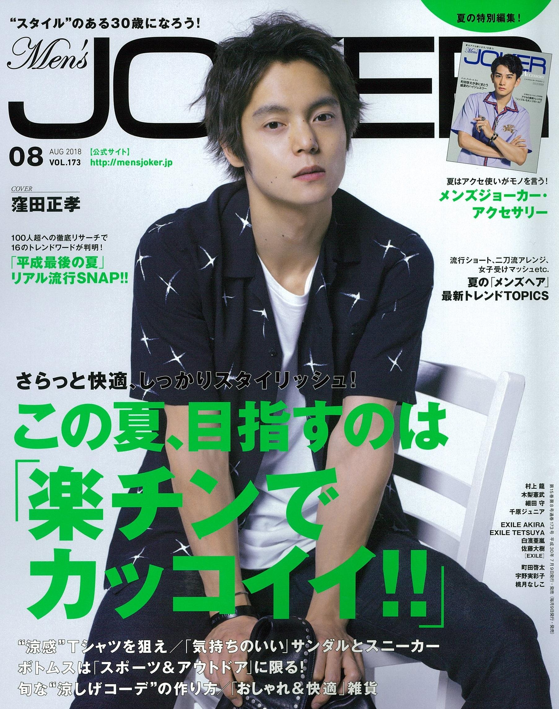 Men's JOKER 8月号 掲載