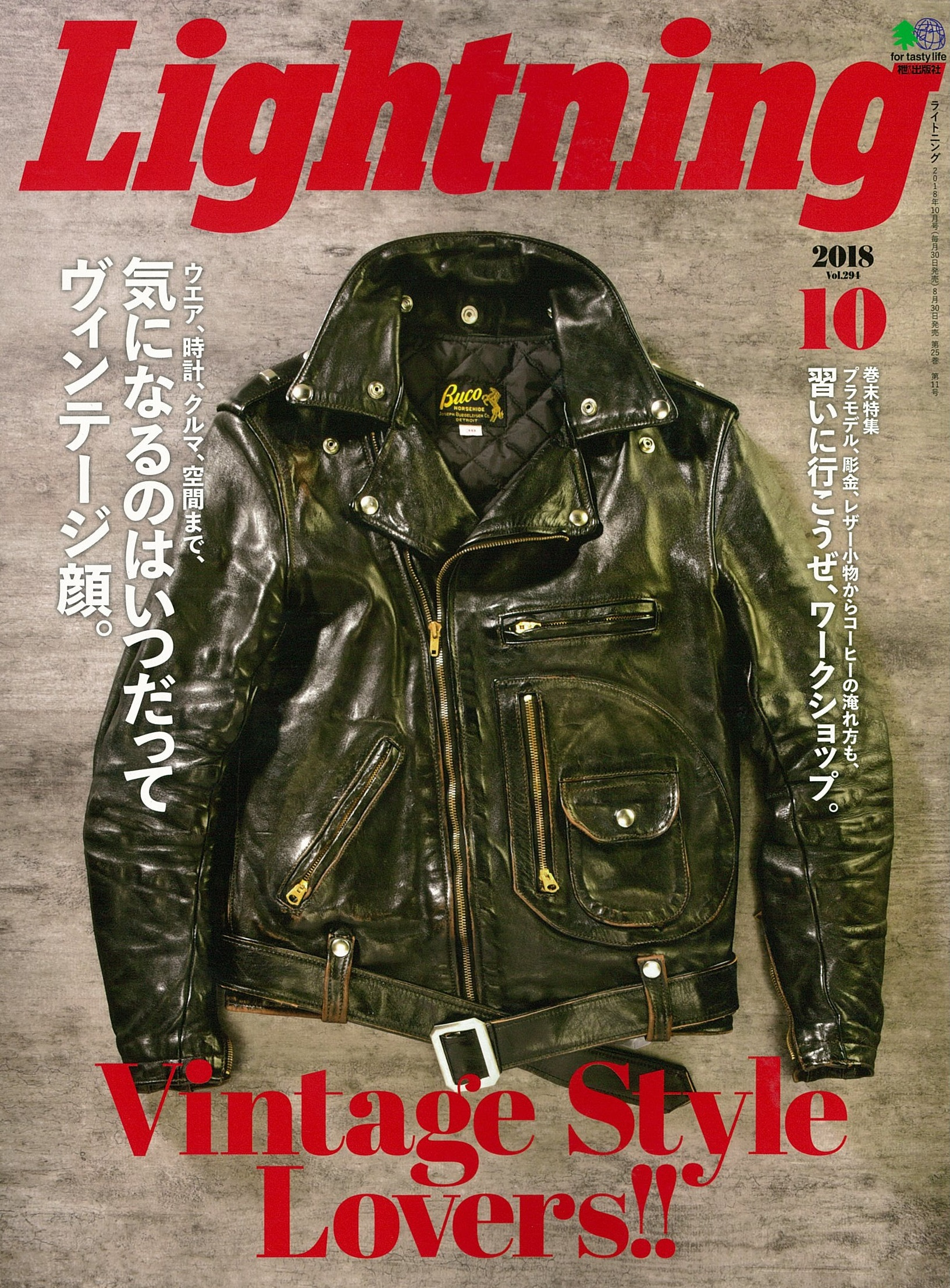 Lightning 10月号掲載