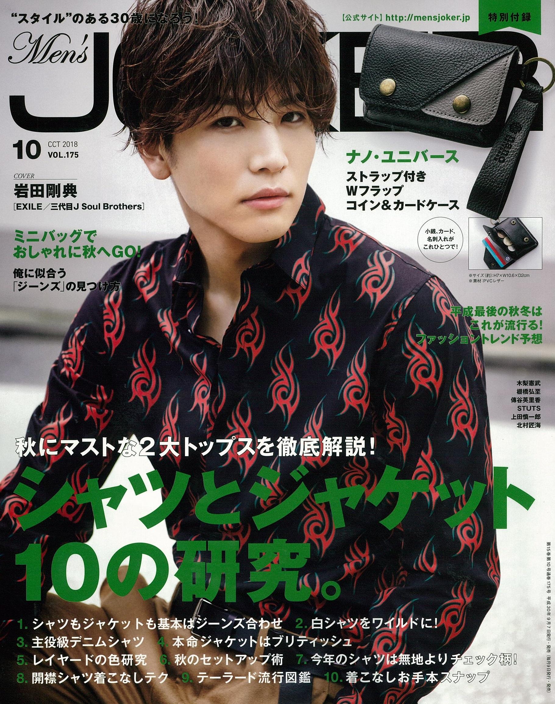 Men's JOKER 10月号掲載