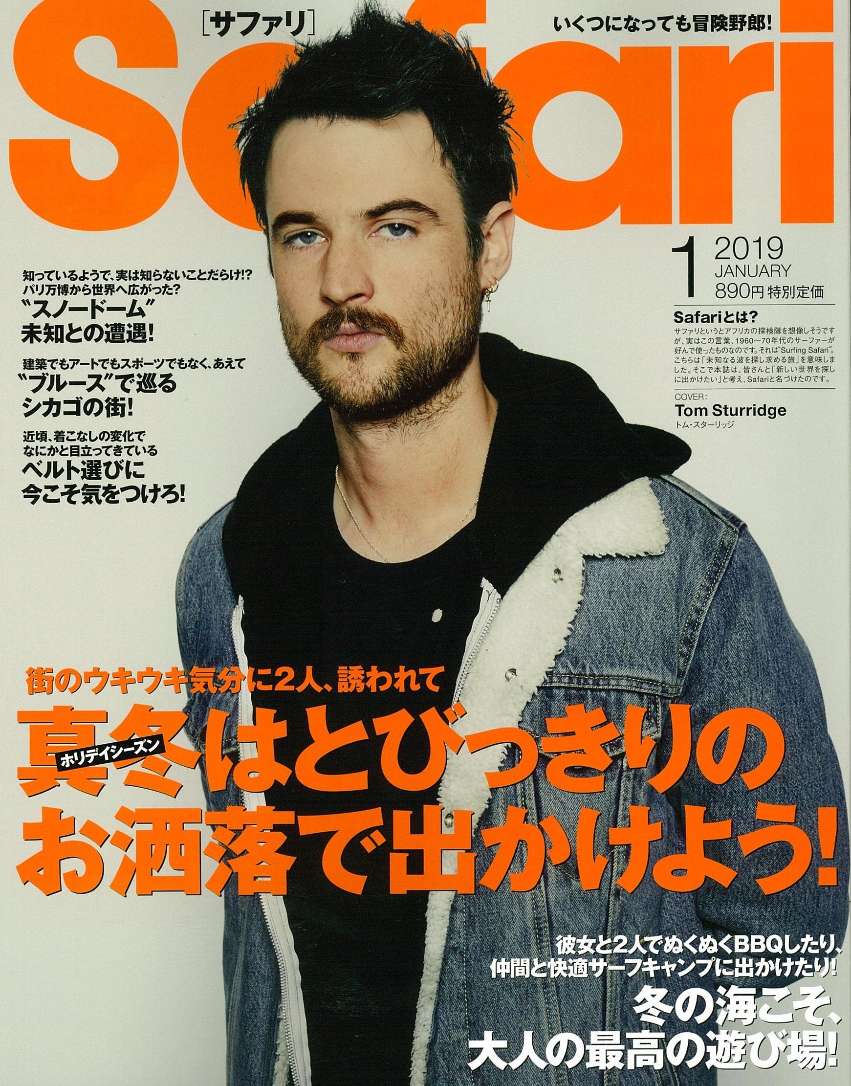 Safari 1月号掲載