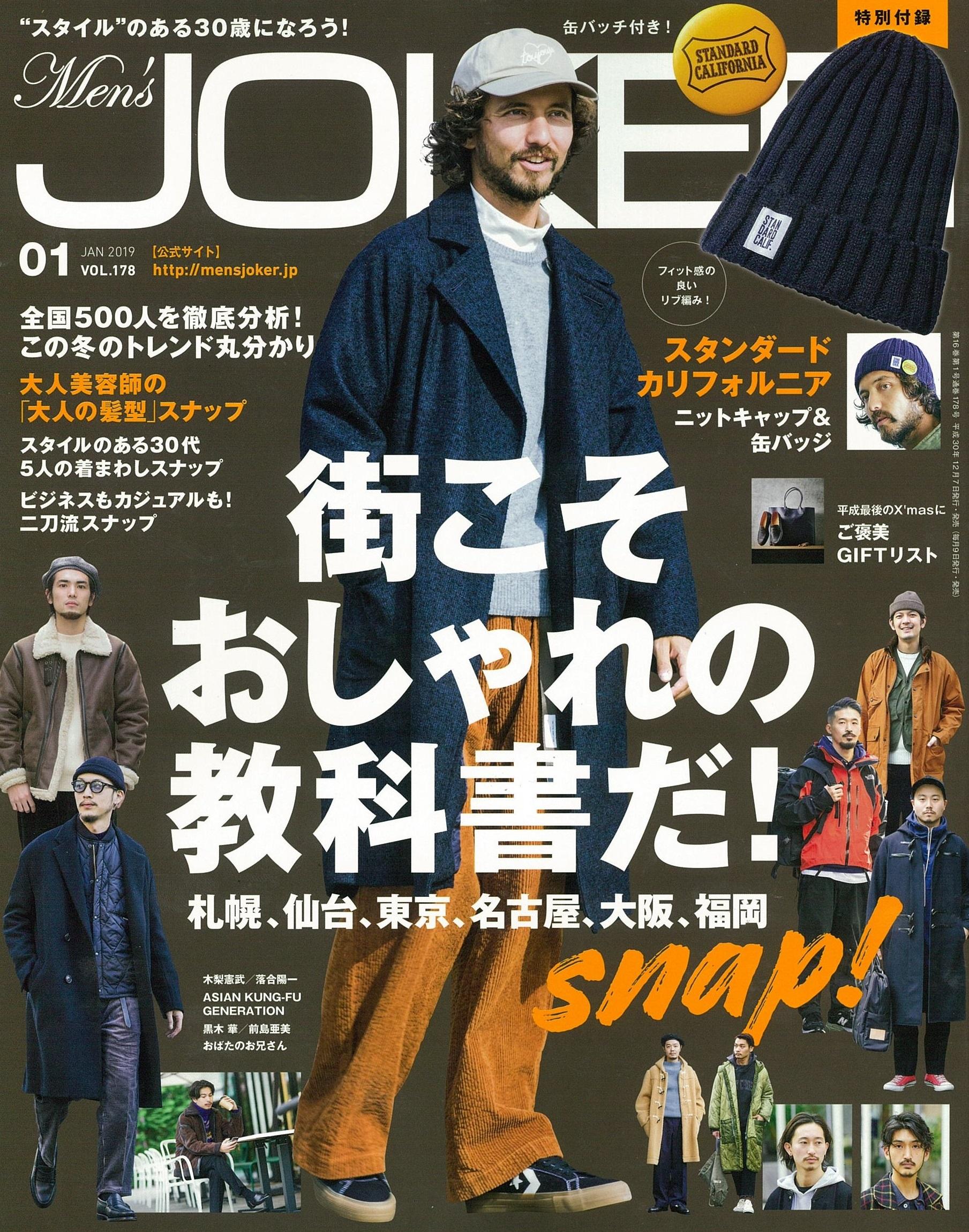 Men's JOKER 1月号掲載