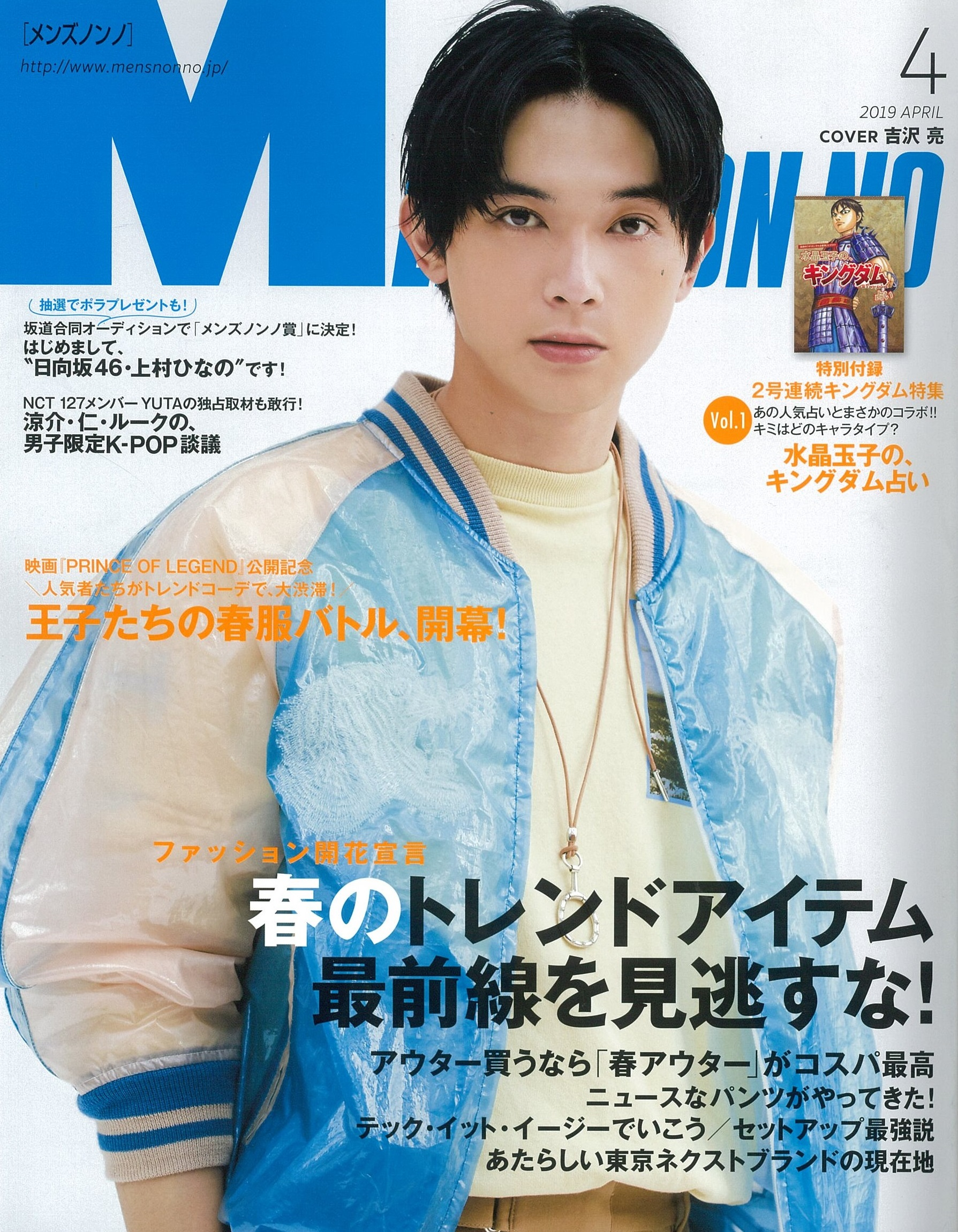 MEN'S NON-NO 4月号掲載
