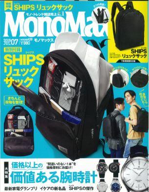 MonoMax 7月号掲載