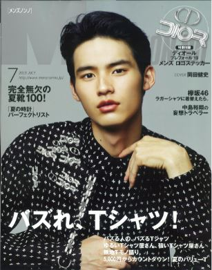 Men's NON-NO 7月号掲載