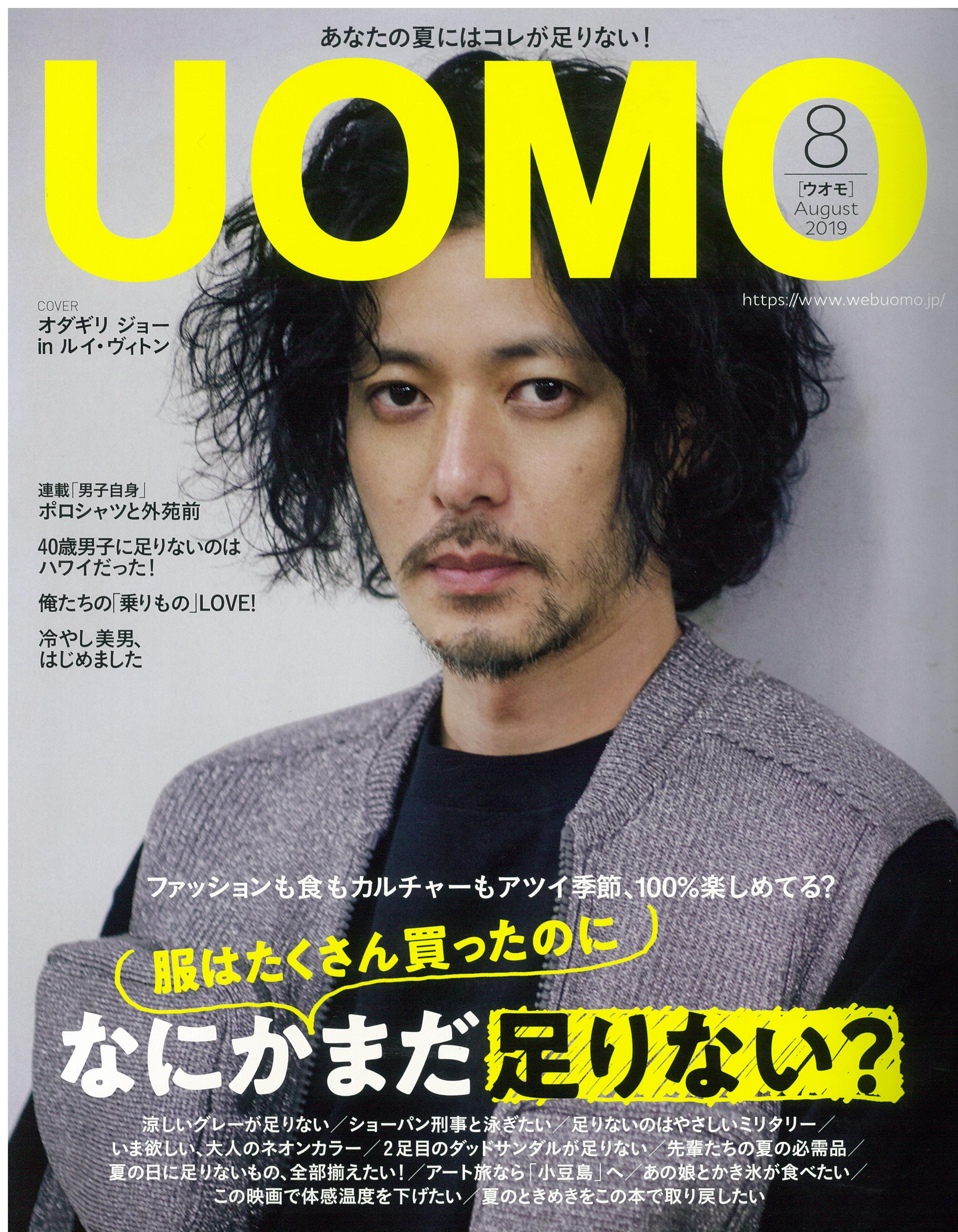 UOMO 8月号掲載
