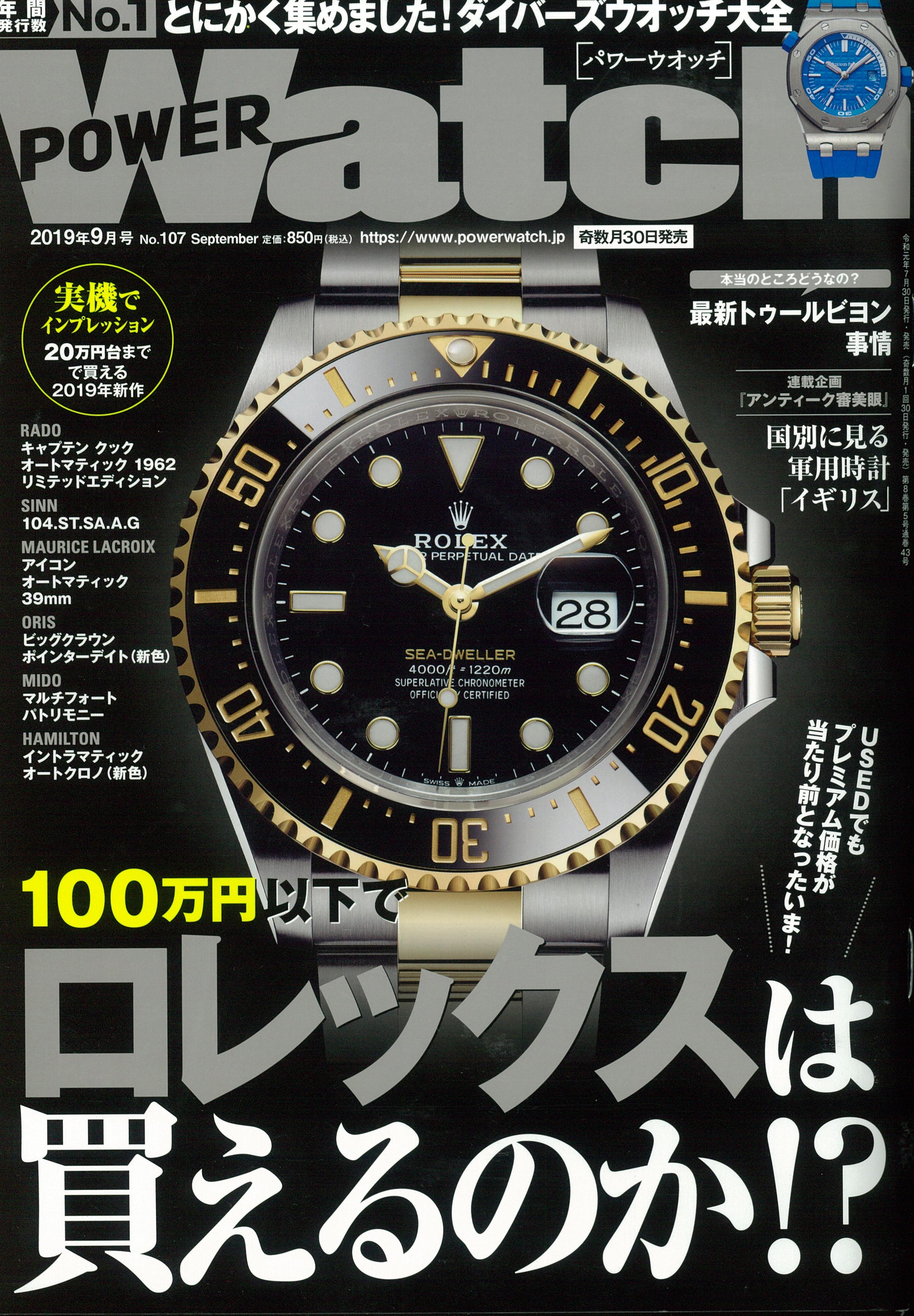 POWER Watch 9月号掲載