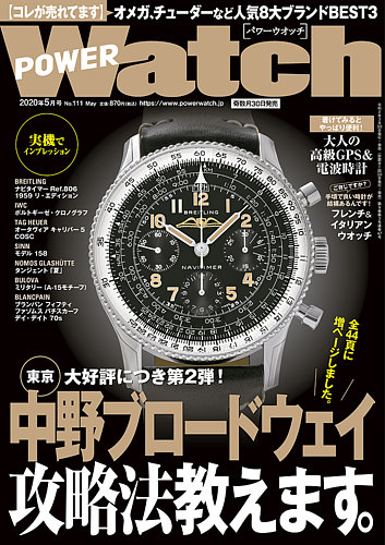 POWERWatch Vol.111掲載
