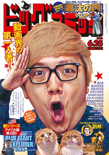 ビックコミックオリジナル 6/10号掲載