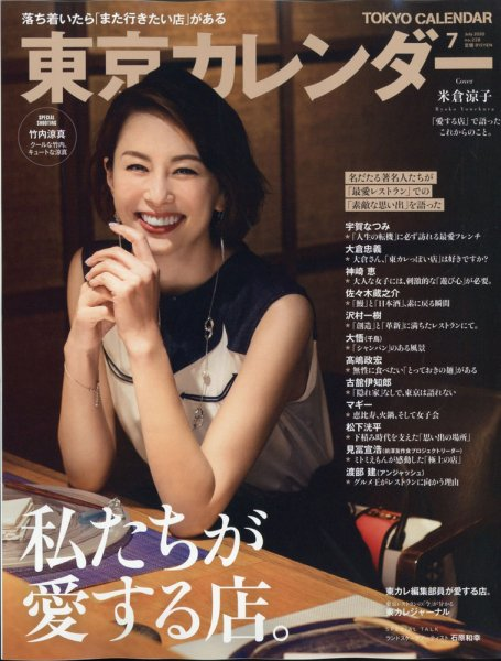 東京カレンダー 7月号掲載