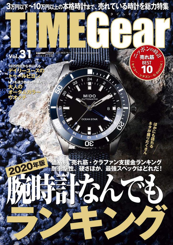 TIME Gear Vol.31掲載掲載