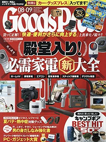 GoodsPress 8/9月号掲載
